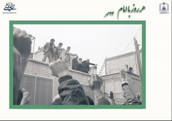 هر روز با امام / ۲۴ مهر / نگاهی به اتفاقات دوران حیات امام