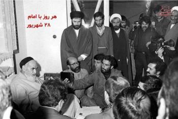 هر روز با امام / ۲۸ شهریور / نگاهی به اتفاقات دوران حیات امام