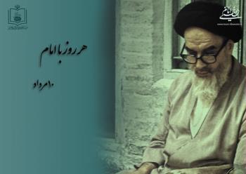 هر روز با امام / ۱۰ مرداد / نگاهی به اتفاقات دوران حیات امام
