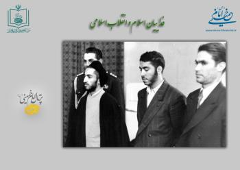 فدائیان اسلام و انقلاب اسلامی