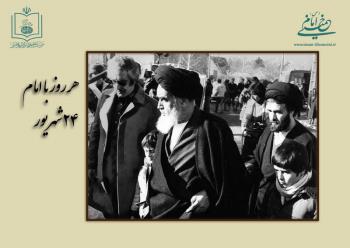 هر روز با امام / ۲۴ شهریور / نگاهی به اتفاقات دوران حیات امام