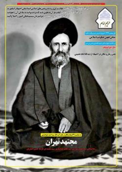 نشریه حریم امام شماره 353