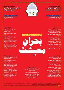 نشریه حریم شماره 359