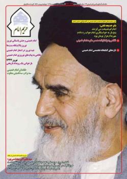 حریم امام شماره 362