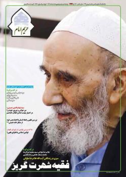 نشریه حریم امام شماره 366