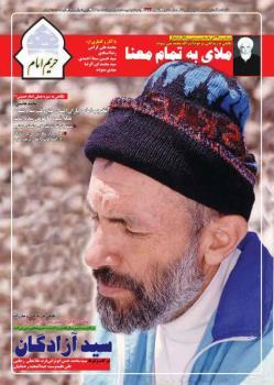 نشریه حریم امام شماره 373