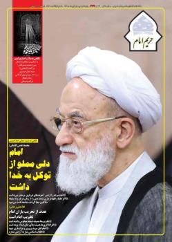 نشریه حریم امام شماره 377