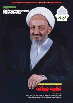 نشریه حریم امام شماره 386
