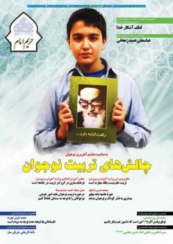 نشریه حریم امام شماره 392