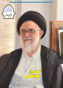 نشریه حریم امام شماره 393