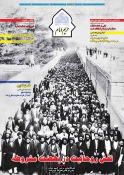 نشریه حریم امام شماره 396
