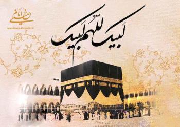 فلسفه حج در بیان حضرت علی (ع): حج بیت الله الحرام عصاره اسلام است