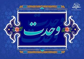 کلیدواژه های وحدت در کلام امام خمینی(س)