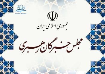 اهمیت و مسئولیت ویژه مجلس خبرگان از دیدگاه امام خمینی(س)