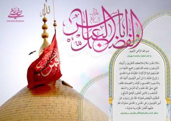 جایگاه حضرت عباس (ع) در زیارت معصومین (ع)