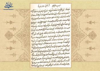 قدیمی ترین سند مبارزاتی امام خمینی در سال 1323