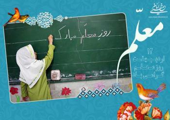 شهید مطهری و آرزوهای حضرت امام