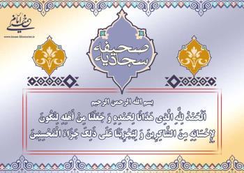 وجوه حرمت و برتری ماه رمضان