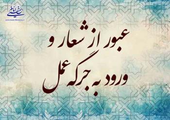توصیه امام به مسئولین: عبور از شعار و ورود به جرگه عمل