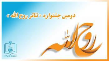 اسامی کاندیداهای انتخاب نهایی بخش نمایش های خیابانی دومین جشنواره تئاتر روح الله اعلام شد