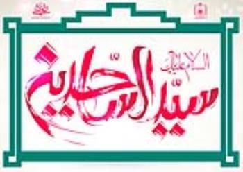 گزیده ای از فرمایشات امام خمینی در مدح و منقبت ابعاد عرفانی شخصیت حضرت زین العابدین علی (ع)