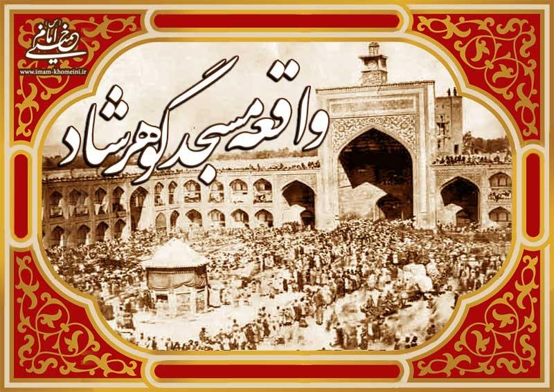 مسجد گوهرشاد