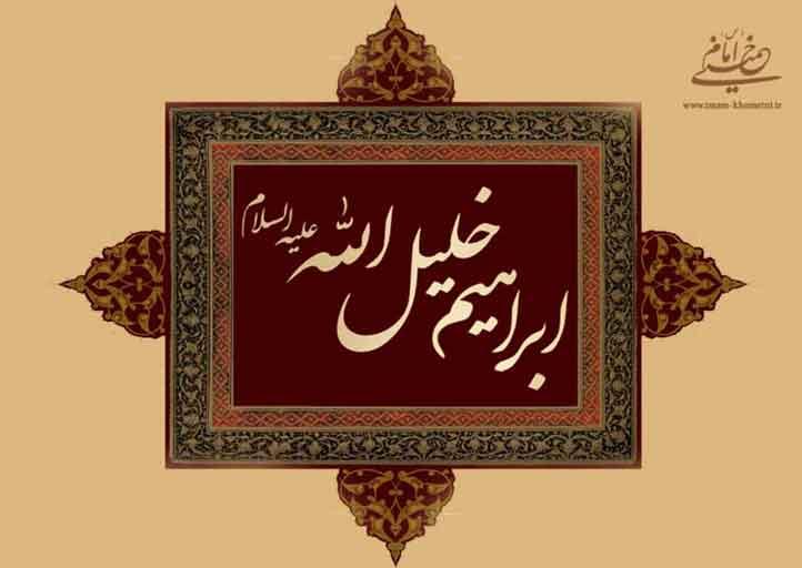 از نظر امام  بنیانگذار ایثار کیست؟