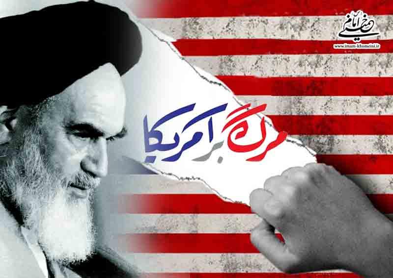 رابطه با آمریکا در اندیشه سیاسی امام خمینی (س)