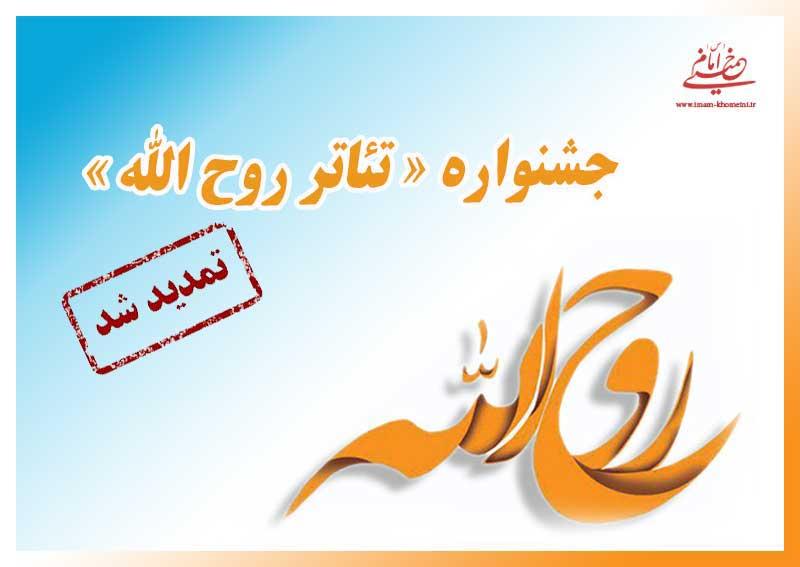 مهلت ارسال آثار به سومین جشنواره تئاتر روح الله تمدید شد
