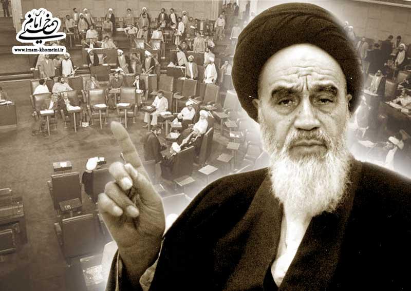 امام خمینی و مجلس