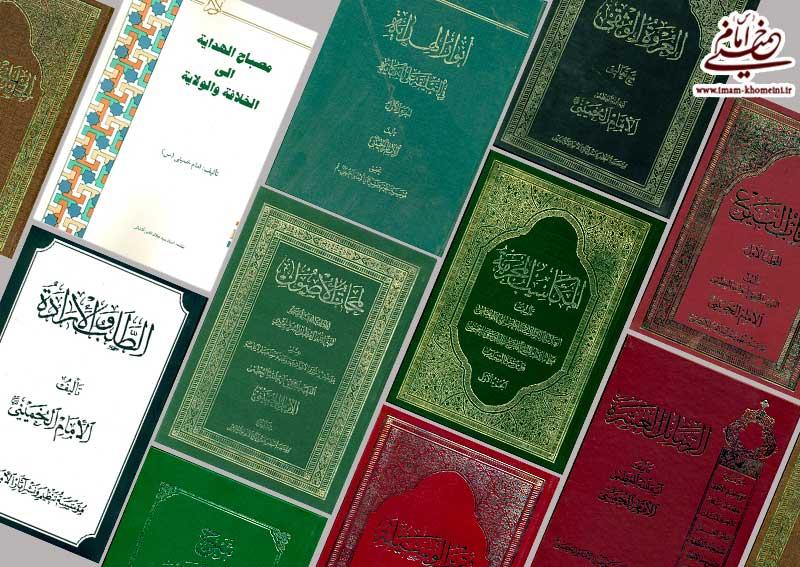 آثار عربی امام خمینی