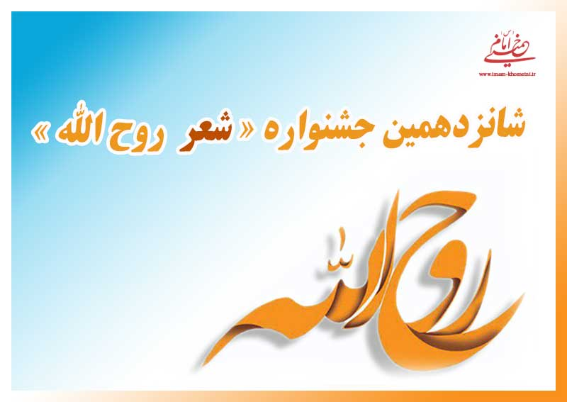 فراخوان شانزدهمین جشنواره شعر روح الله اعلام شد