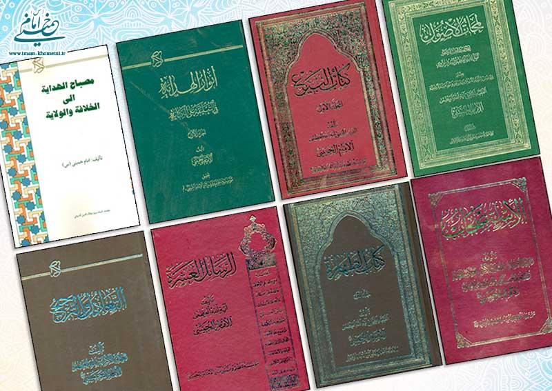 کلیه آثار قلمی امام به زبان عربی تجدید چاپ شد