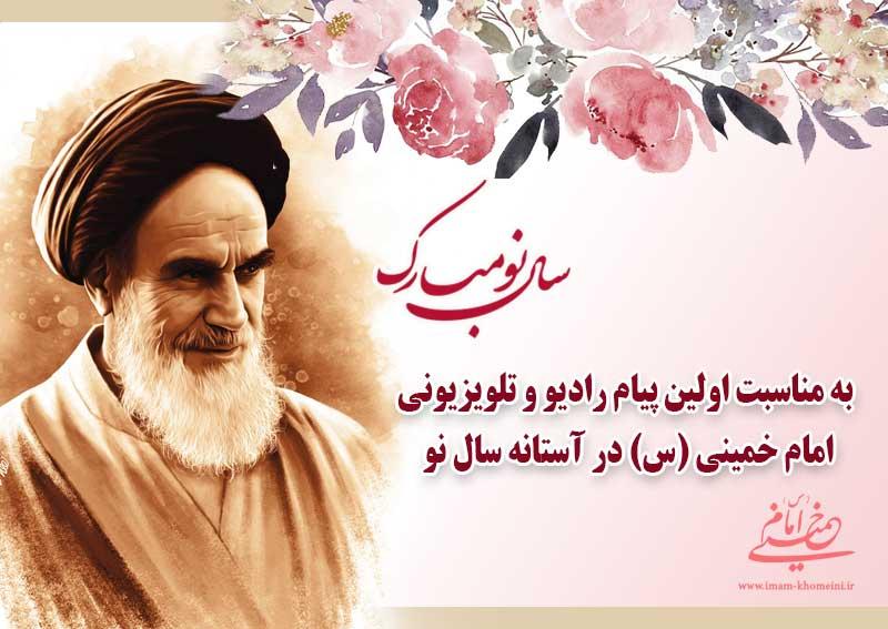 به مناسبت اولین پیام رادیو - تلویزیونی امام خمینی (س) در آستانه سال نو در 28 اسفند 1358