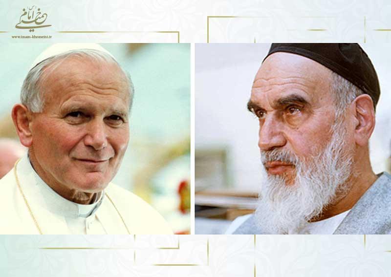 پاسخ امام به پیام پاپ: ملت ایران قطع روابط با امریکا را به فال نیک گرفته است.