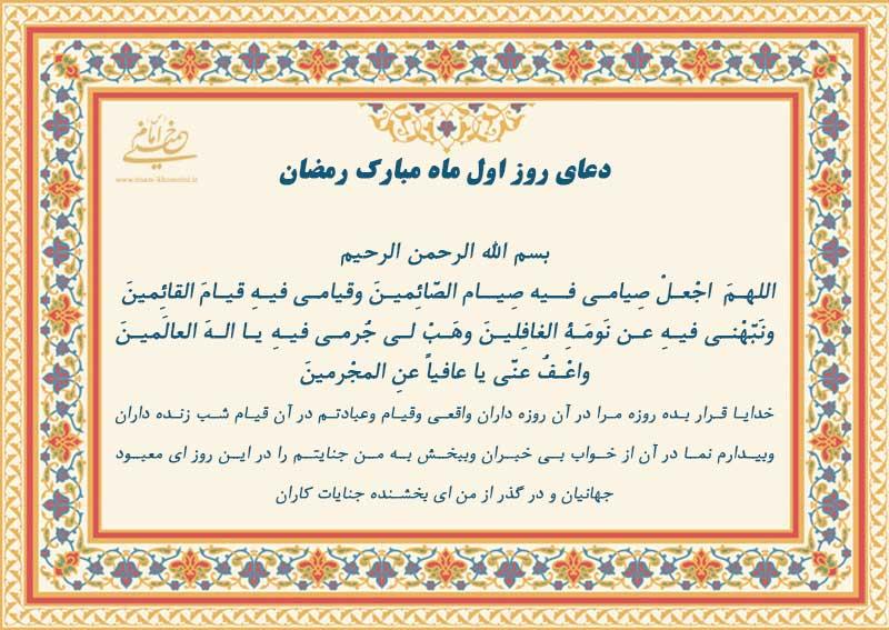 متن دعای روز اول ماه مبارک رمضان