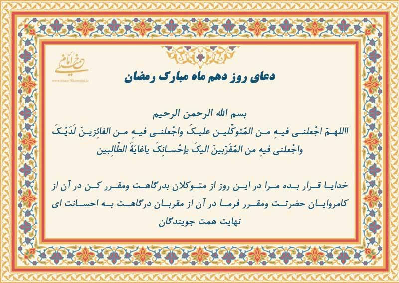 متن و ترجمه دعای روز دهم ماه مبارک رمضان