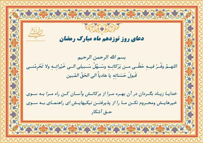 متن و ترجمه دعای روز نوزدهم ماه مبارک رمضان