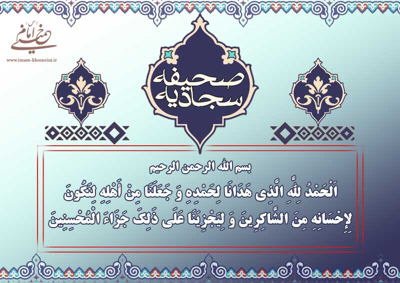 احسان در کلام امام خمینی (س)