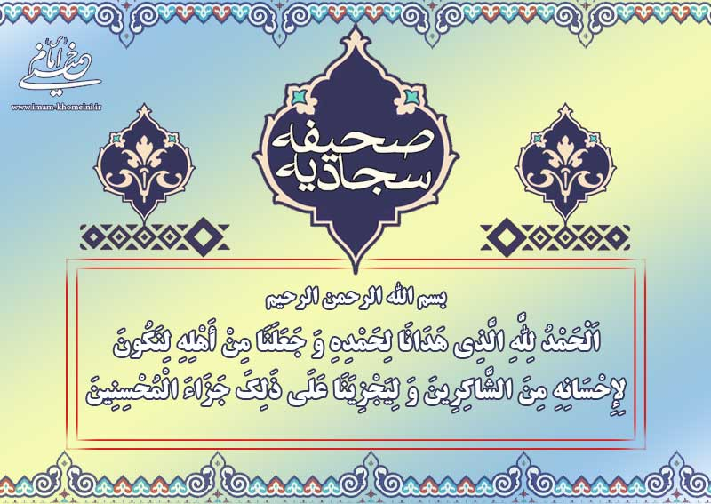 خصوصیات محسنین در قرآن