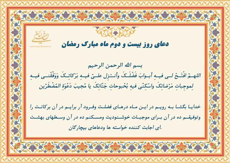 متن و دعای روز بیست و دوم ماه مبارک رمضان