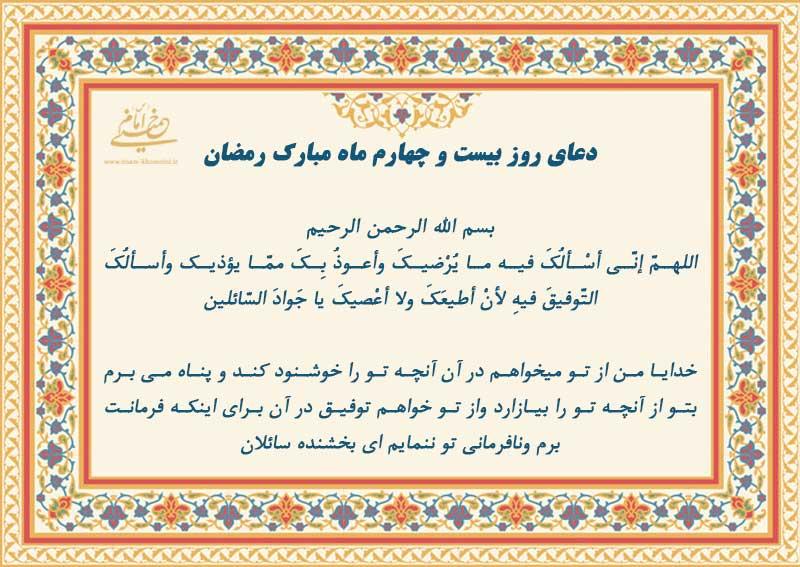 متن و دعای روز بیست و چهارم ماه مبارک رمضان