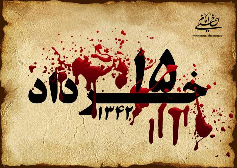 مواضع امام خمینی (ره) پس از قیام پانزده خرداد