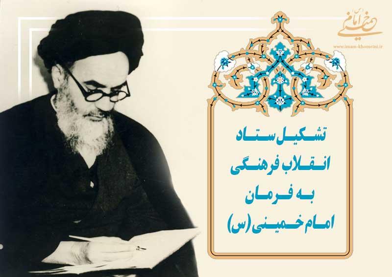 تشکیل ستاد انقلاب فرهنگی به فرمان امام