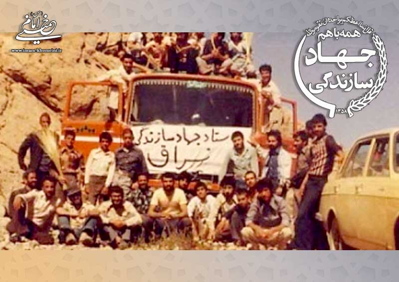 سالروز صدور فرمان امام برای تشکیل جهاد سازندگی