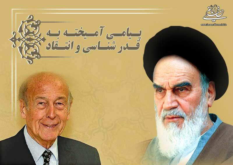 هوش سیاسی امام / پیامی آمیخته به قدرشناسی و انتقاد