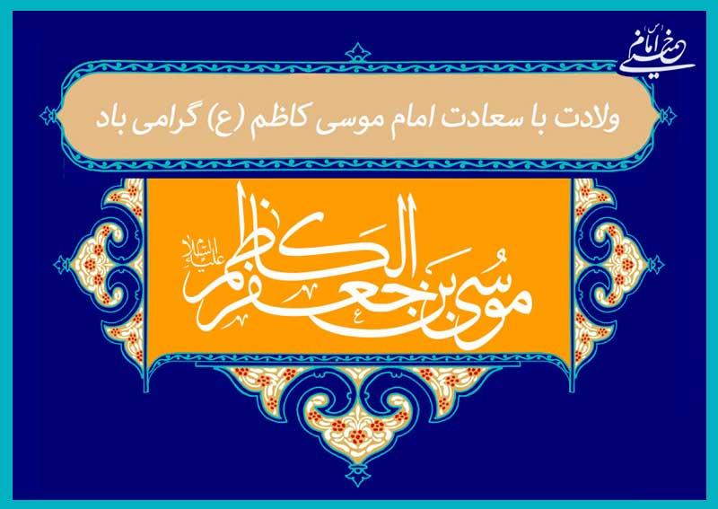 به مناسبت میلاد امام موسی کاظم (ع)