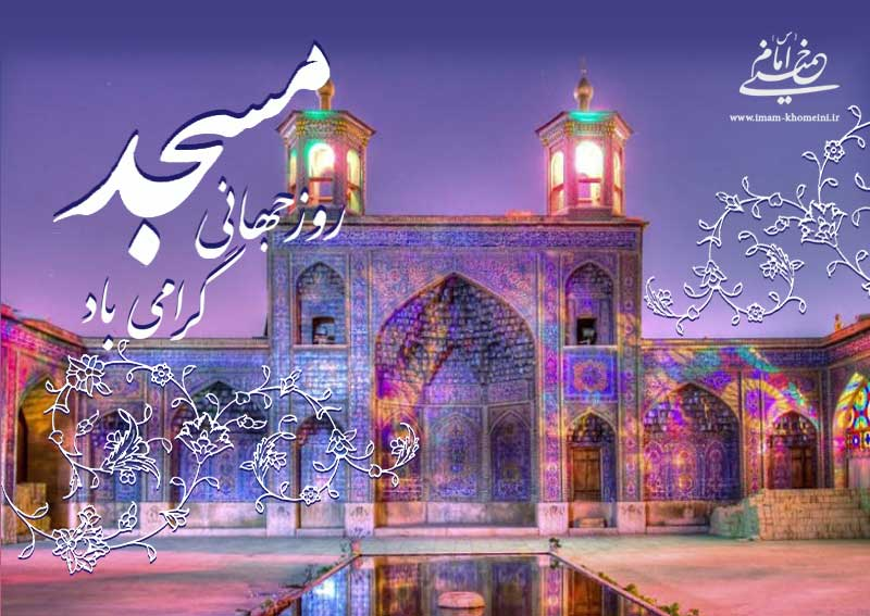 جایگاه مسجد از منظر امام خمینی(س)