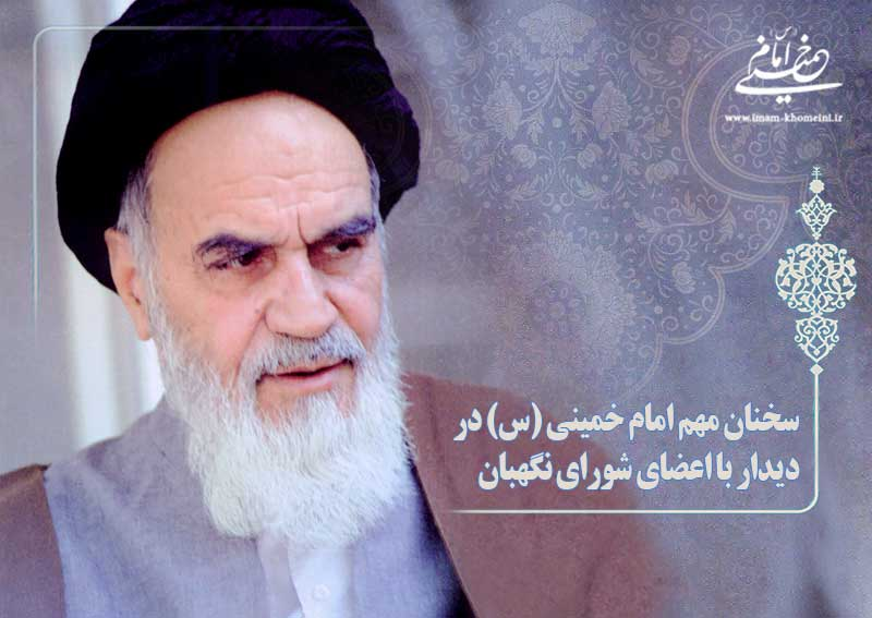 سخنان مهم امام خمینی (س) در دیدار با اعضای شورای نگهبان