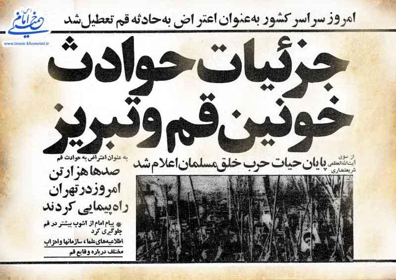 روزنامه شامل تیتر پایان حیات حزب خلق مسلمان